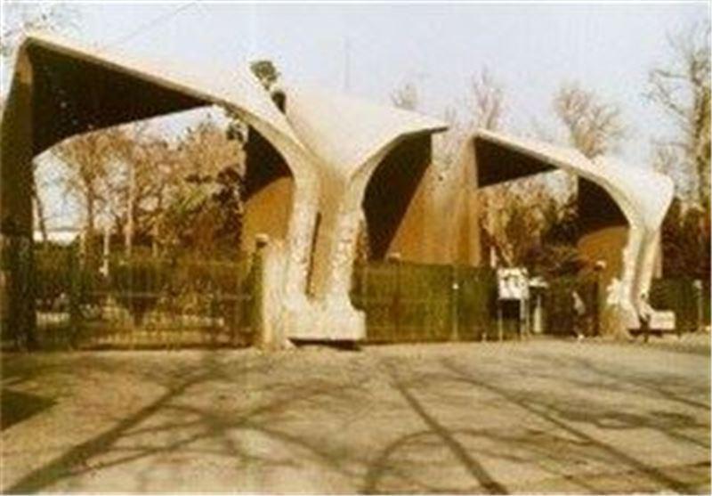 شرط هیئت علمی شدن در دانشگاه تهران چیست؟