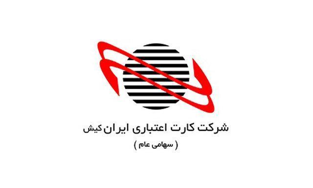 تمرکز ایران کیش بر شیوه های جدید خدمات بسیار امیدوارکننده است