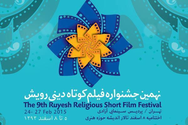 اکران 14 فیلم در بخش بین الملل رویش در پردیس آزادی