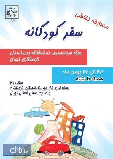 برگزاری مسابقه نقاشی سفر بچگانه در غرفه تهران