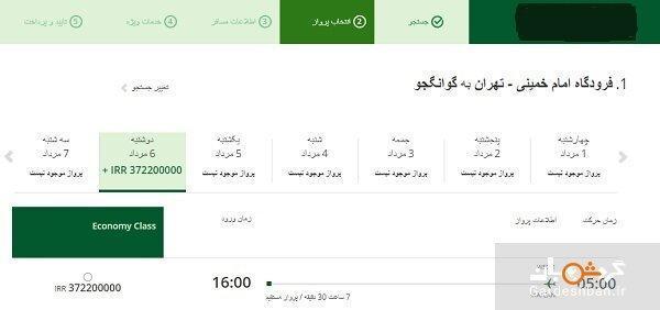 بلیت یکسره تهران-گوانگجو؛ 37 میلیون تومان!