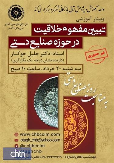 وبینار آموزشی مفهوم خلاقیت در حوزه صنایع دستی برگزار می گردد