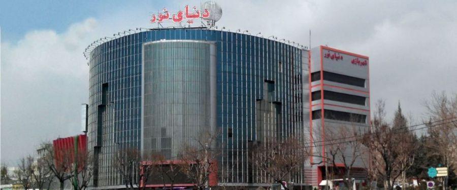 مرکز خریدهای منطقه 4 تهران