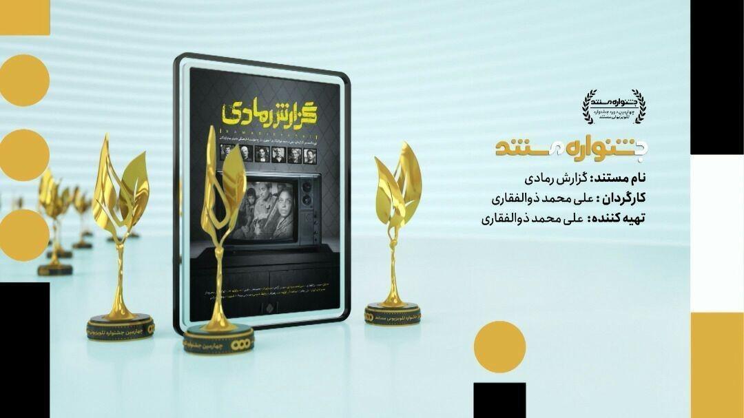لزوم ارتباط نزدیک تر مسئولان جشنواره تلویزیونی مستند با مستندسازان، ماجرای مستندی که ساخت آن 3 سال طول کشید