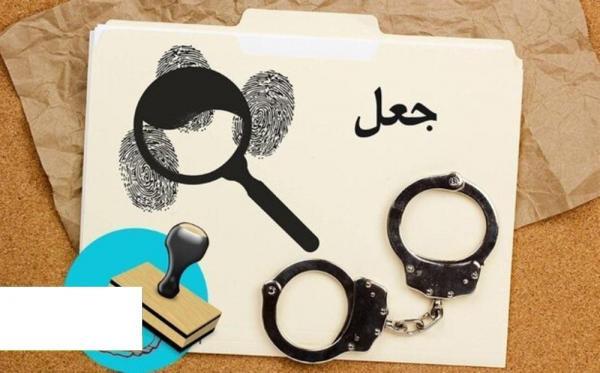 باند عظیم جعل مدارک هویتی در تله پلیسالبرز