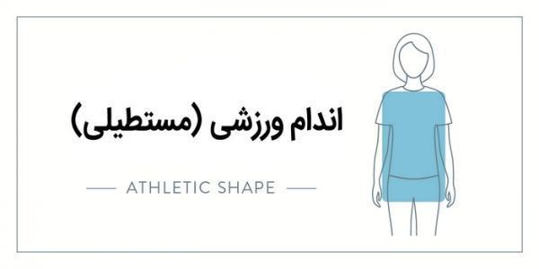 راهنمای انتخاب لباس مناسب اندام مستطیلی (ورزشی)
