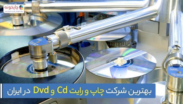 بهترین شرکت چاپ و رایت cd و dvd در ایران کدام شرکت است ؟