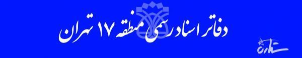 دفاتر اسناد رسمی منطقه 17 تهران